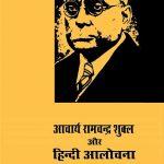 Aacharya Ramchandra Shukla Aur Hindi Aalochana_527