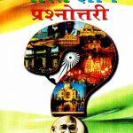 1000 Bharat Gyan Prashanottari_1383