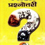 1000 Gandhi Prashnottari_1389