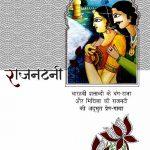Rajnatni_2069