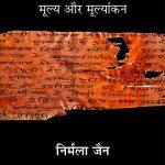 Aadhunik Sahitya Mulya Aur Mulyankan_3059