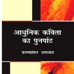 Aadhunik-Kavita-Ka-Punarpath_3300