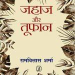Jahaj-Aur-Toofan_3448