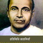 Pratinidhi-Kahaniyan-Jaishankar-Prasad_3563