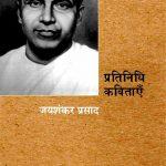Pratinidhi-Kavitayen-Jaishankar-Prasad_3564