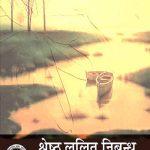 Shreshth-Lalit-Nibandh-Vol.-1_3571
